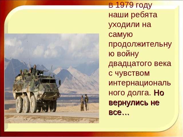 В 1979 году наши ребята уходили на самую продолжительную войну двадцатого век...