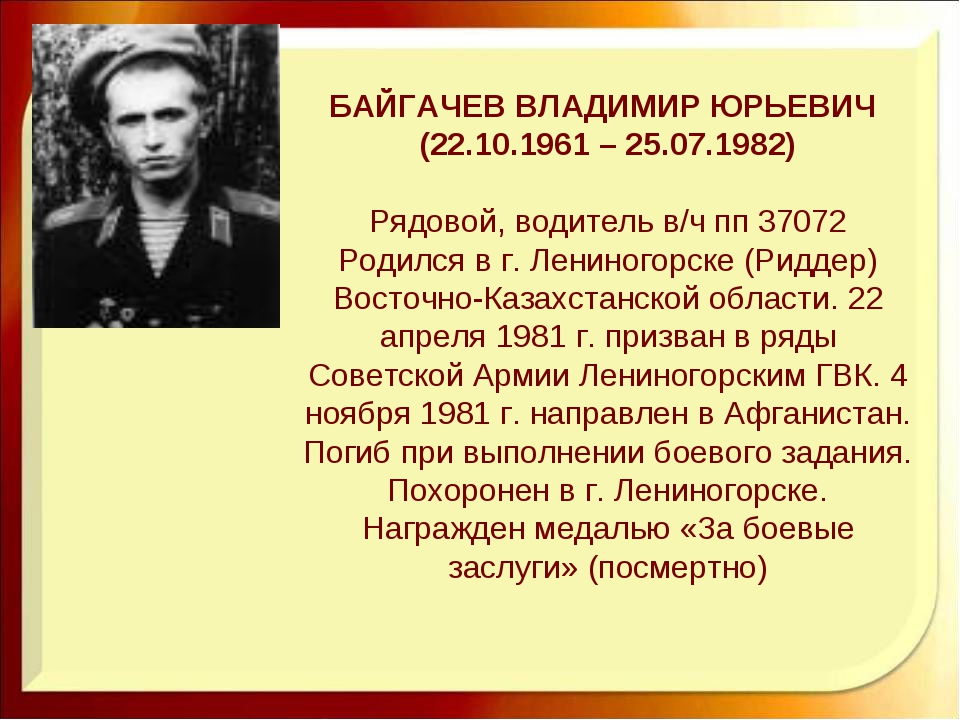 БАЙГАЧЕВ ВЛАДИМИР ЮРЬЕВИЧ (22.10.1961 – 25.07.1982) Рядовой, водитель в/ч пп...