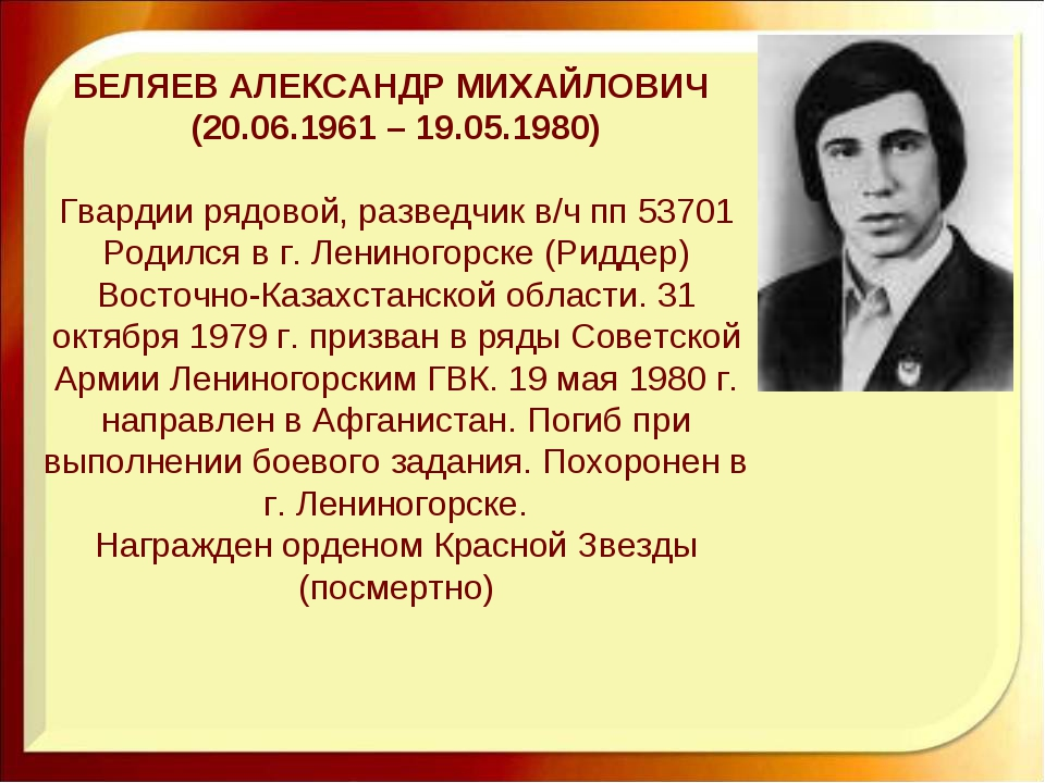 БЕЛЯЕВ АЛЕКСАНДР МИХАЙЛОВИЧ (20.06.1961 – 19.05.1980) Гвардии рядовой, развед...
