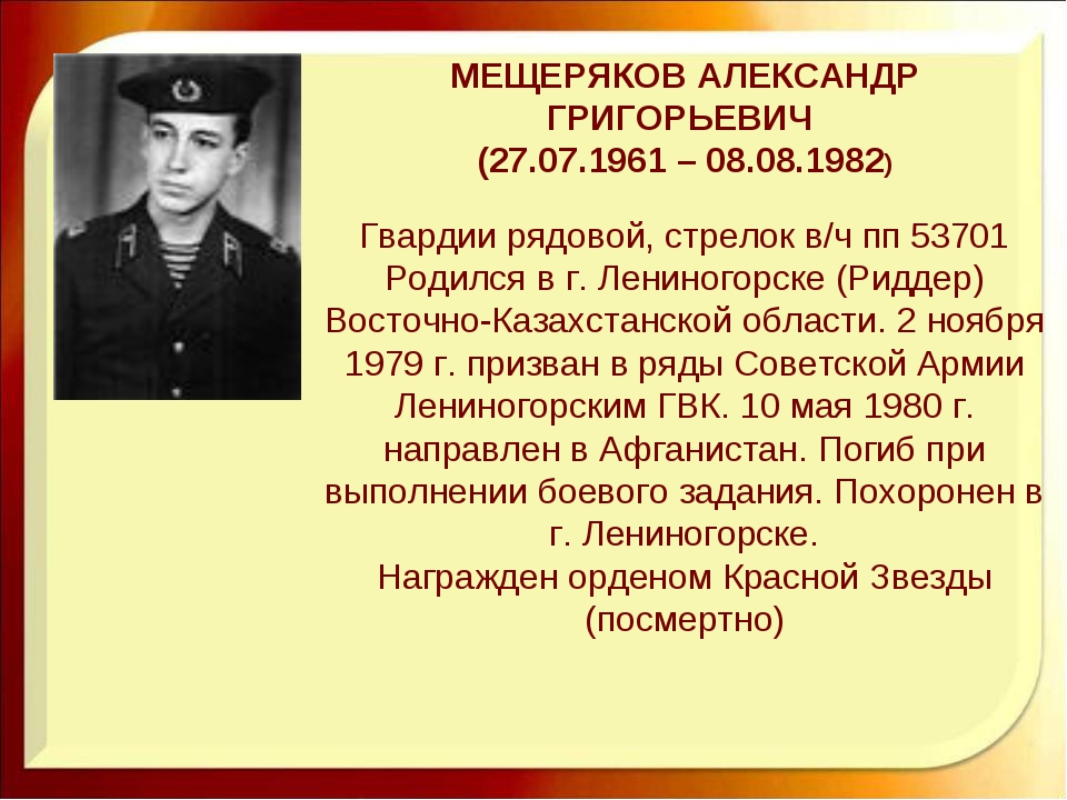 МЕЩЕРЯКОВ АЛЕКСАНДР ГРИГОРЬЕВИЧ (27.07.1961 – 08.08.1982) Гвардии рядовой, ст...