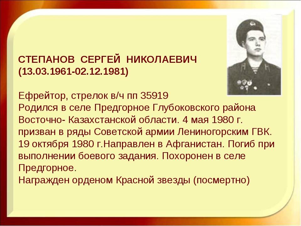 СТЕПАНОВ СЕРГЕЙ НИКОЛАЕВИЧ (13.03.1961-02.12.1981) Ефрейтор, стрелок в/ч пп...