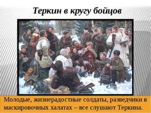 Теркин в кругу бойцов Молодые, жизнерадостные солдаты, разведчики в маскиров
