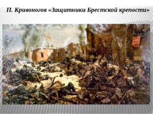П. Кривоногов «Защитники Брестской крепости»