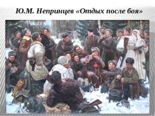 Ю.М. Непринцев «Отдых после боя»