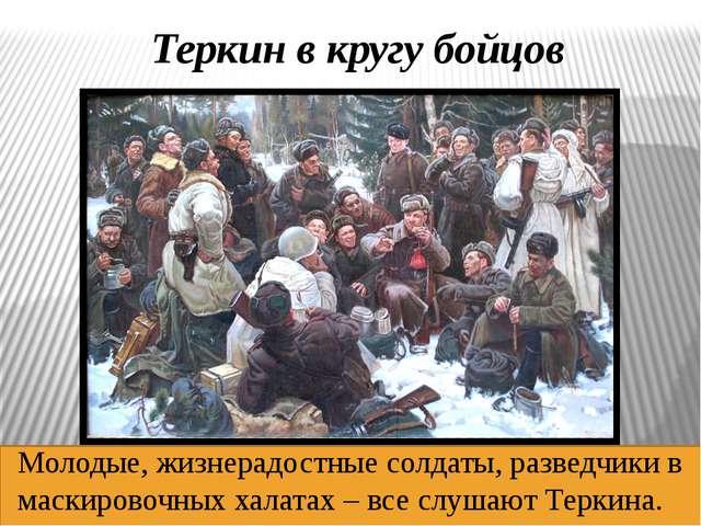 Теркин в кругу бойцов Молодые, жизнерадостные солдаты, разведчики в маскиров...