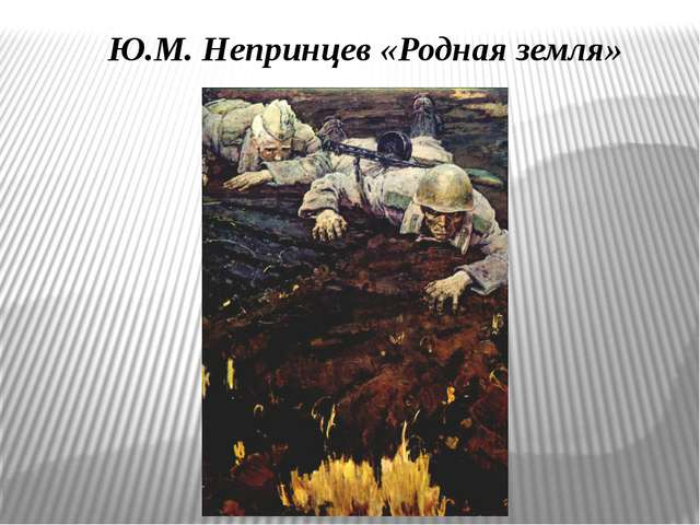 Ю.М. Непринцев «Родная земля»