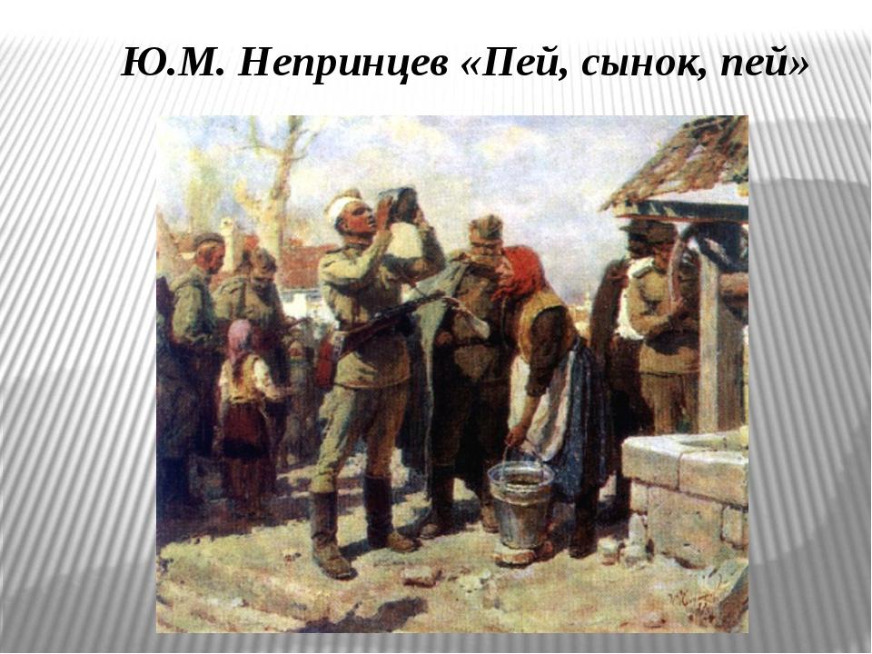 Ю.М. Непринцев «Пей, сынок, пей»