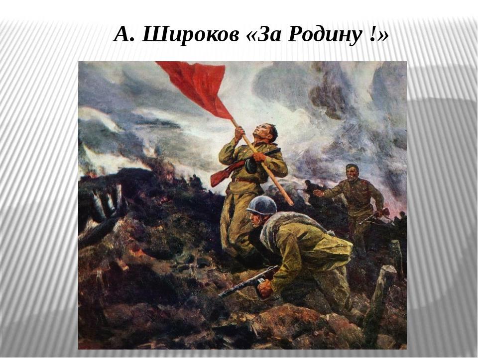 А. Широков «За Родину !»