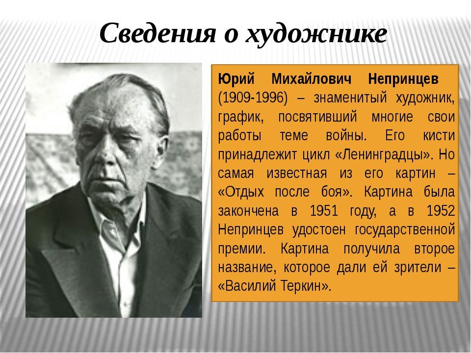 Сведения о художнике Юрий Михайлович Непринцев (1909-1996) – знаменитый худо...