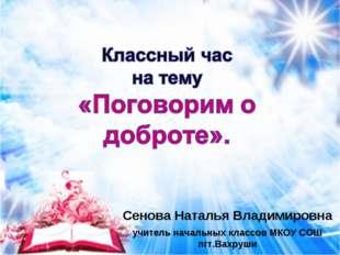 Сенова Наталья Владимировна учитель начальных классов МКОУ СОШ пгт.Вахруши Сл