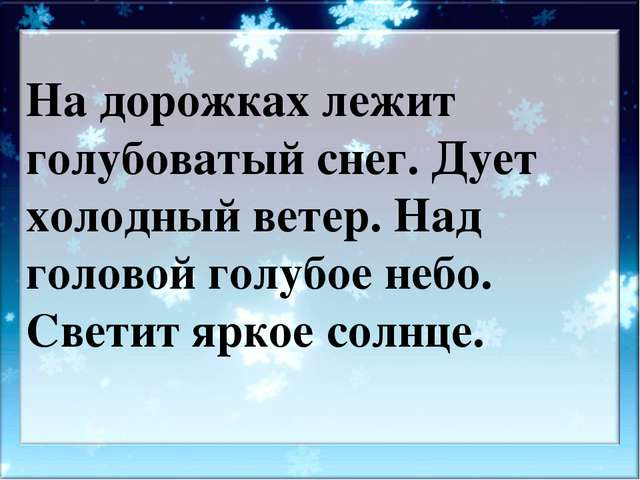 На дорожках лежит голубоватый снег. Дует холодный ветер. Над головой голубое...