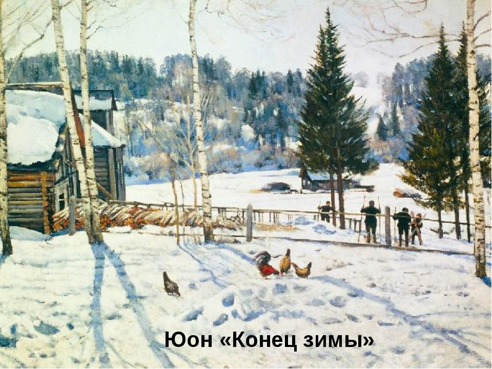 Юон «Конец зимы»