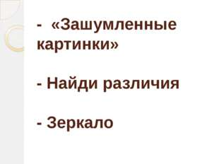 - «Зашумленные картинки» - Найди различия - Зеркало