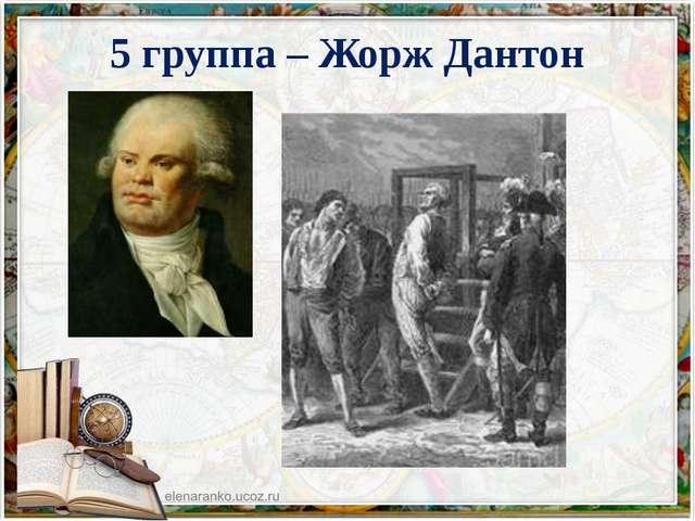 5 группа – Жорж Дантон