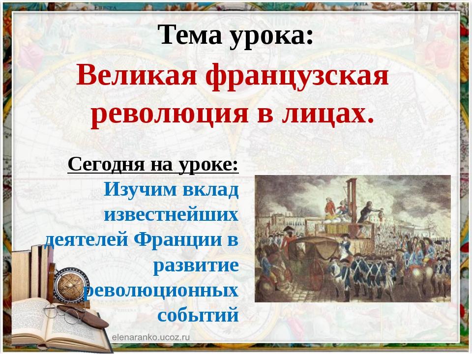 Тема урока: Великая французская революция в лицах. Сегодня на уроке: Изучим в...