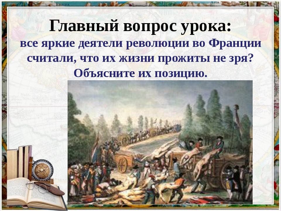 Главный вопрос урока: все яркие деятели революции во Франции считали, что их...
