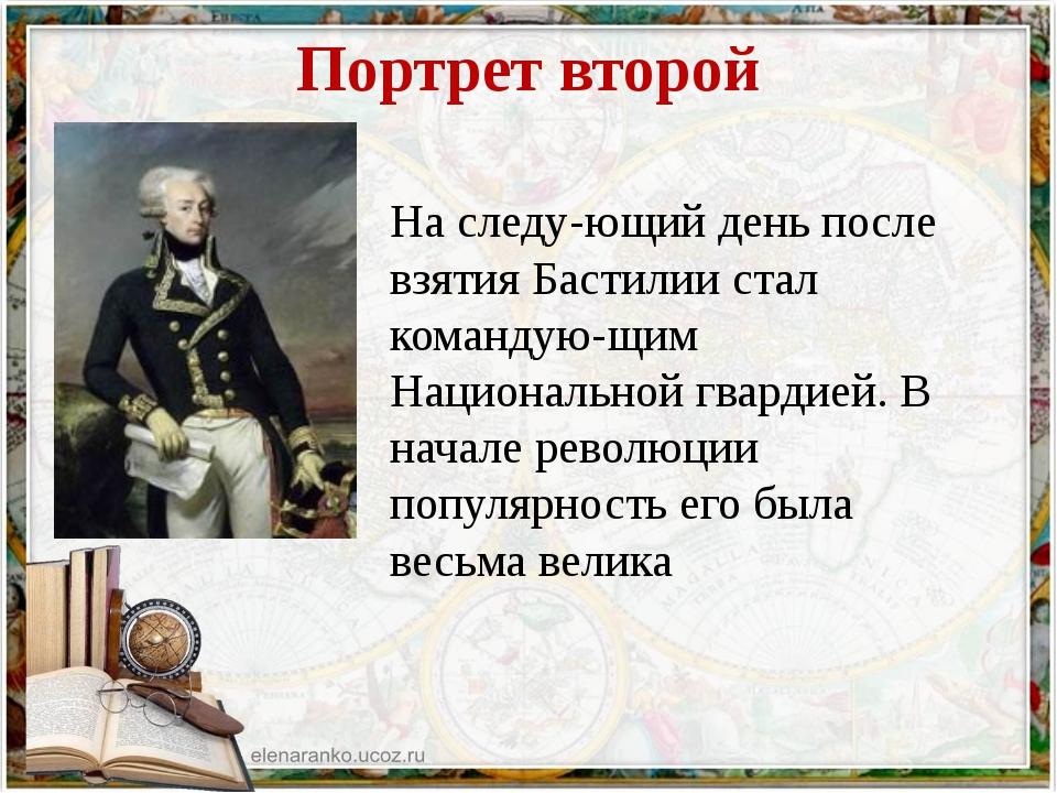 На следующий день после взятия Бастилии стал командующим Национальной гвард...