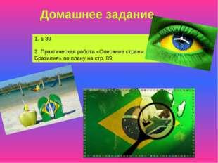 Домашнее задание 1. § 39 2. Практическая работа «Описание страны. Бразилия» п