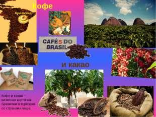 Кофе и какао Кофе и какао – визитная карточка Бразилии в торговле со странами