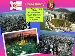 Сан-Паулу Сан-Па́улу— город на юго-востокеБразилии, столицаодноимённого шт