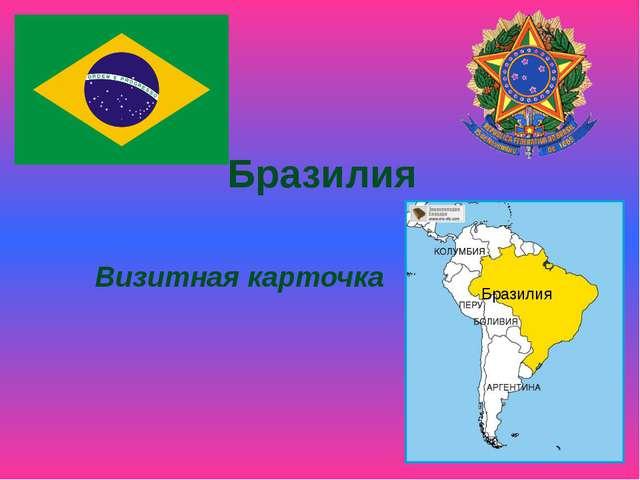 Бразилия Визитная карточка Бразилия