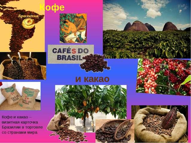 Кофе и какао Кофе и какао – визитная карточка Бразилии в торговле со странами...