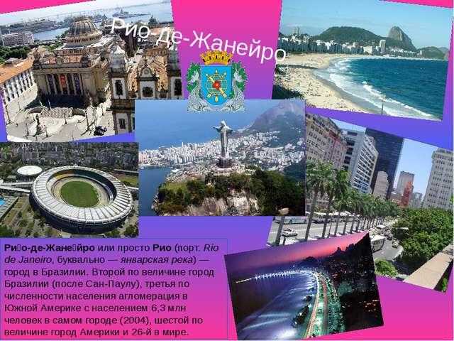 Ри́о-де-Жане́йроили простоРио(порт.Rio de Janeiro, буквально—январская...