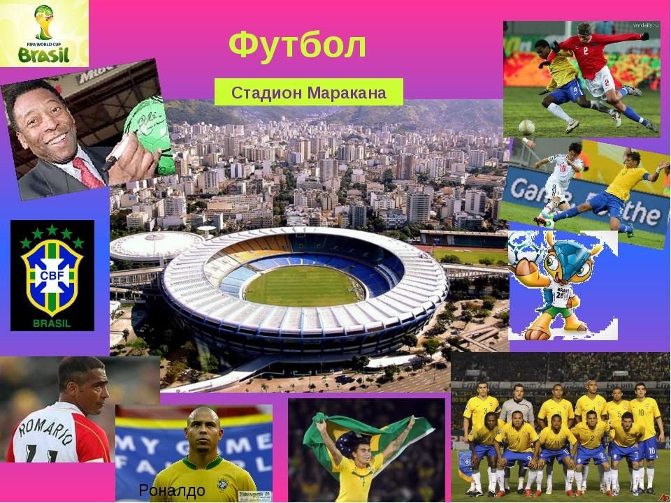 Роналдо Футбол Стадион Маракана