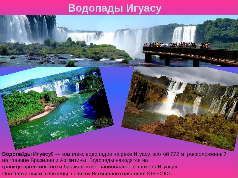 Водопа́ды Игуасу́— комплексводопадовна рекеИгуасу, всотой 272 м, располож...