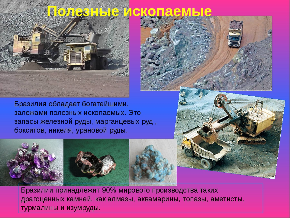 Бразилия обладает богатейшими, залежами полезных ископаемых. Это запасы желез...