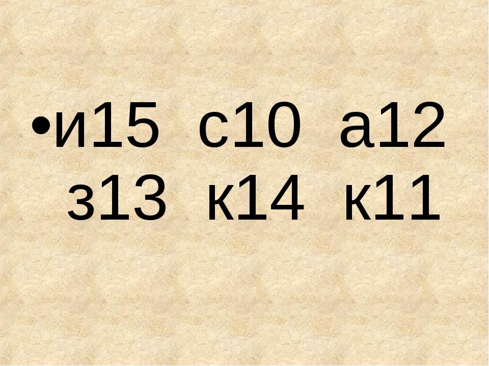 и15 с10 а12 з13 к14 к11