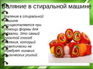 Валяние в стиральной машине Валяние в стиральной машине осуществляется при по