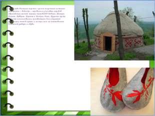 Искусство валяния шерсти с целью получения плотного материала – войлока – зар