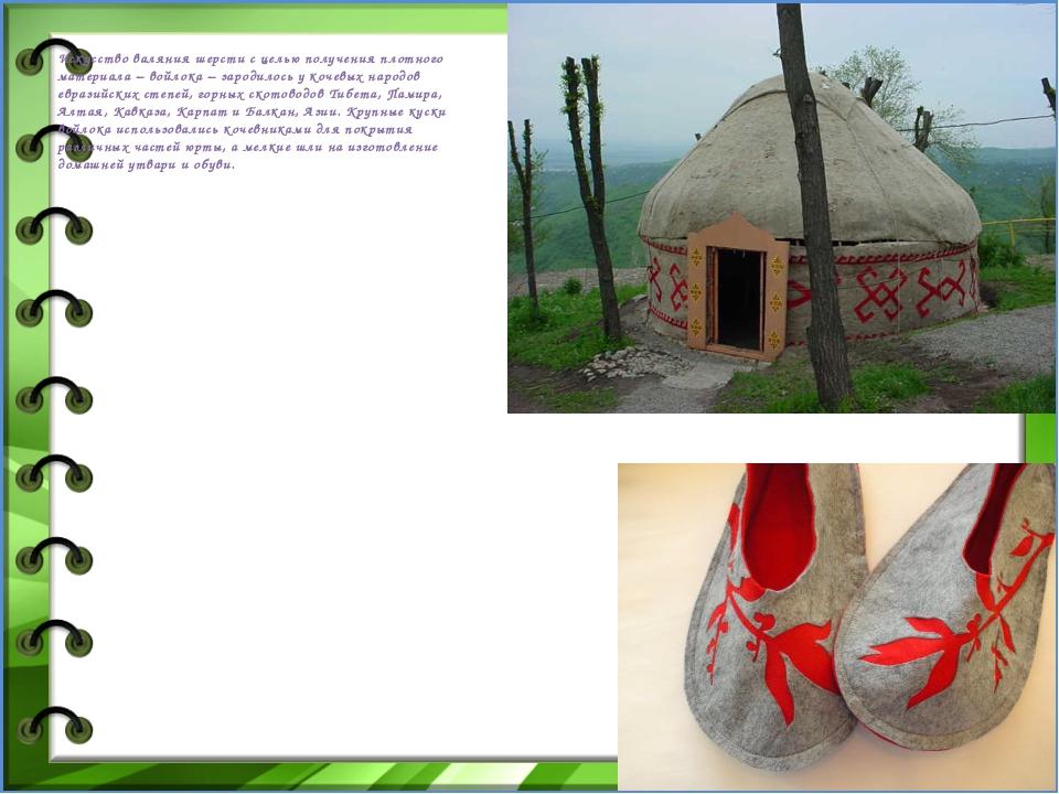 Искусство валяния шерсти с целью получения плотного материала – войлока – зар...