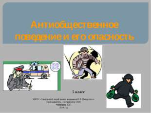 Антиобщественное поведение и его опасность преп МБОУ «Самусьский лицей имени