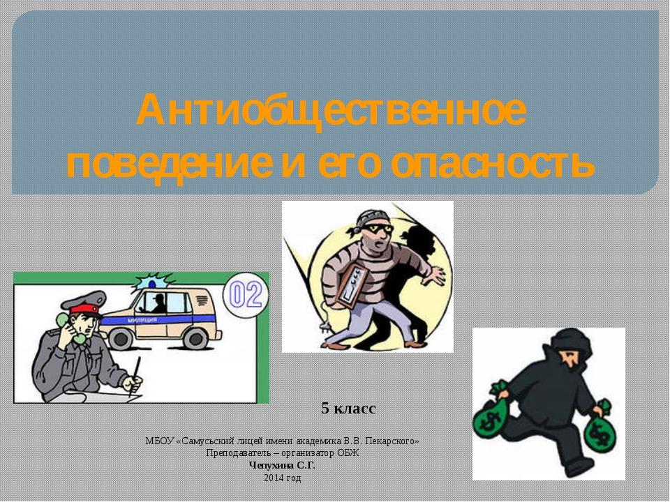 Антиобщественное поведение и его опасность преп МБОУ «Самусьский лицей имени...