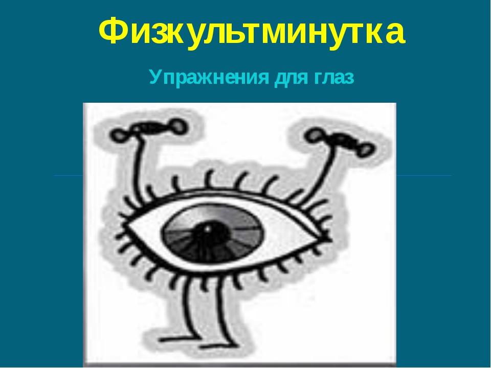 Физкультминутка Упражнения для глаз