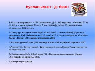 Кулланылган әдәбият: 1.Укыту программасы – Г.Р. Галиуллина, Д.Ф. Заһидуллина