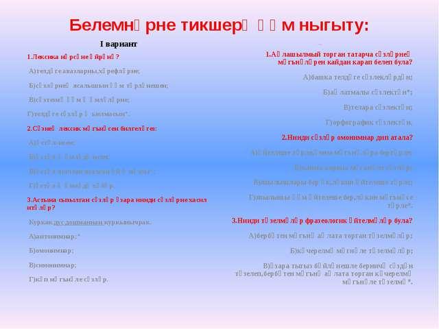 Белемнәрне тикшерү һәм ныгыту: I вариант 1.Лексика нәрсәне өйрәнә? А)телдәге...