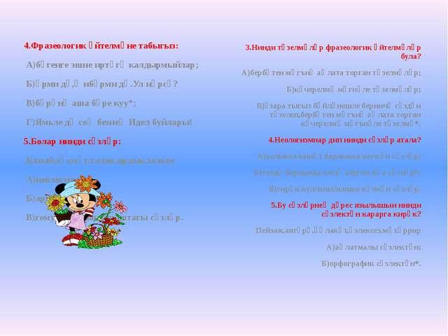 4.Фразеологик әйтелмәне табыгыз: А)бүгенге эшне иртәгә калдырмыйлар; Б)өрми д...