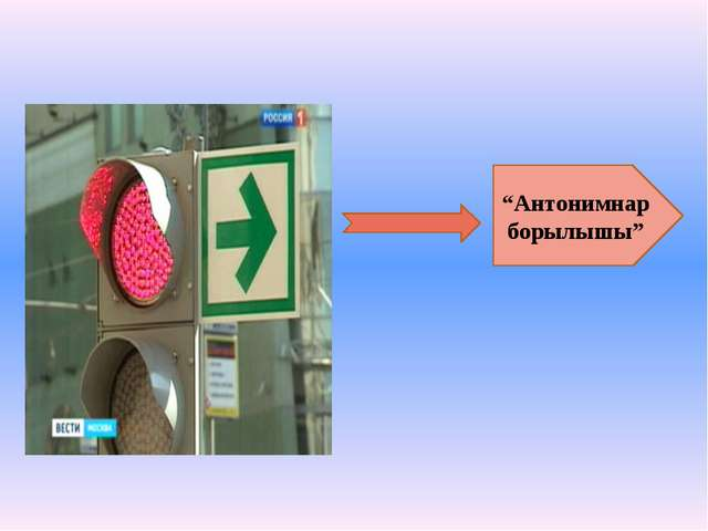 """""""Антонимнар борылышы"""""""