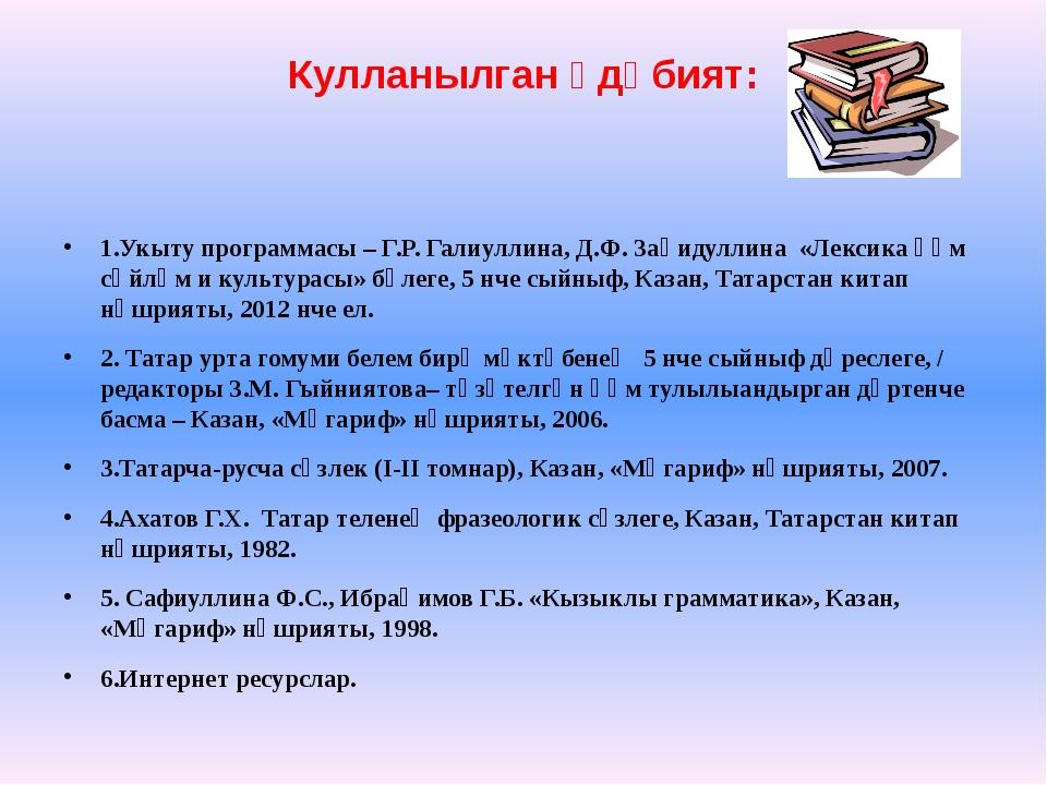 Кулланылган әдәбият: 1.Укыту программасы – Г.Р. Галиуллина, Д.Ф. Заһидуллина...