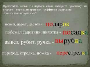 Прочитайте слова. Из первого слова выберите приставку, из второго – корень, и