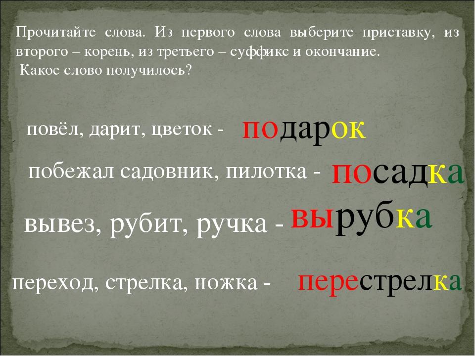 Прочитайте слова. Из первого слова выберите приставку, из второго – корень, и...