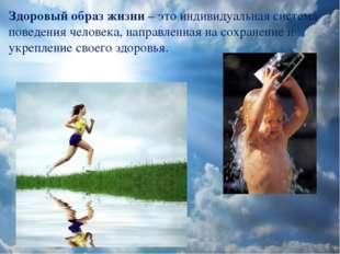 Здоровый образ жизни – это индивидуальная система поведения человека, направ