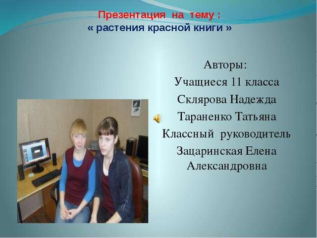 Презентация на тему : « растения красной книги » Авторы: Учащиеся 11 класса С...