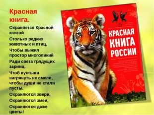 Красная книга. Охраняется Красной книгой Столько редких животных и птиц, Чтоб