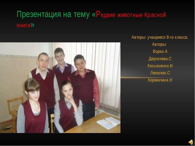 Авторы: учащиеся 8-го класса. Авторы: Ворко.А Дергачева.С Косьяненко.И Лепили...