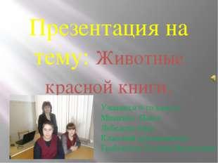 Презентация на тему: Животные красной книги. Учащиеся 9-го класса : Мищенко П