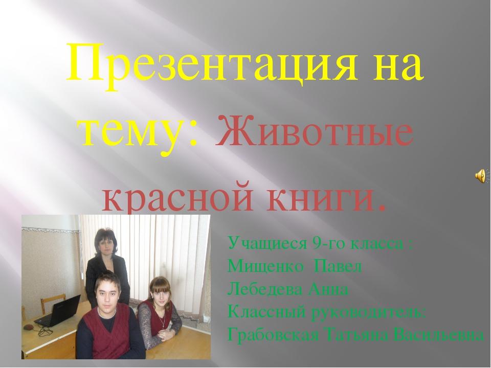Презентация на тему: Животные красной книги. Учащиеся 9-го класса : Мищенко П...